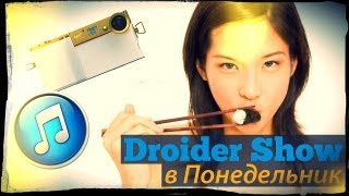 Droider Show #69.  