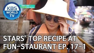 Stars' Top Recipe at Fun-Staurant | 편스토랑 EP.17 Part 1 [SUB : ENG/2020.03.02]