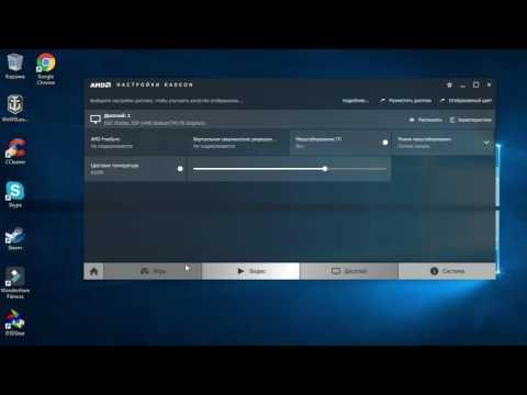 Как сделать растянутый экран amd