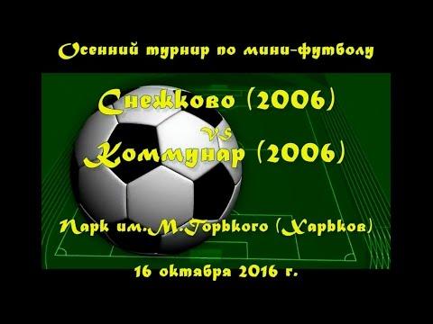 Снежково (2006) vs Коммунар (2006) (16-10-2016)