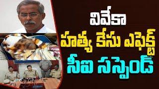 Pulivendula CI Shankaraiah Suspend BY SP | YS Vivekananda Reddy Case