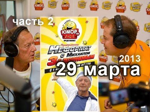 Неформат с Михаилом Задорновым на Юмор FM - 29/03/13 - 2