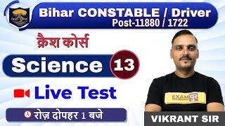 Class-13 || Bihar Constable / Driver || Science || By Vikrant Chaudhary || Live Test
