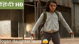 Logan , wolverine logan daughter laura fight scene in Hindi movie clips part  A (3/10)
