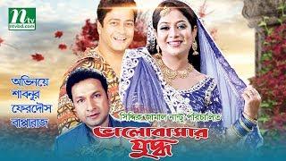 Bangla Movie: Bhalobashar Juddho   Shabnoor, Ferdous, Bapparaj   Directed By Siddique Jamal Nantu