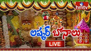Secunderabad Bonalu 2019 Live | Ujjaini Mahankali Temple | hmtv