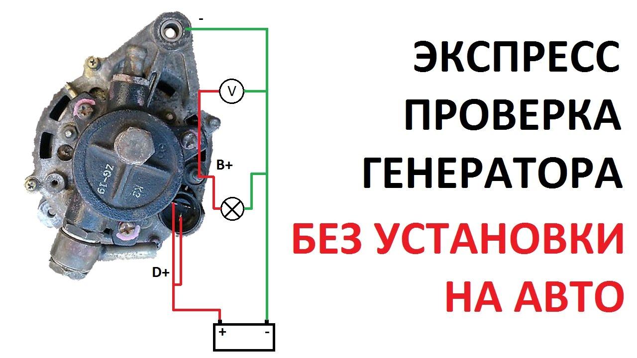 Как проверить работоспособность генератора в домашних условиях 411