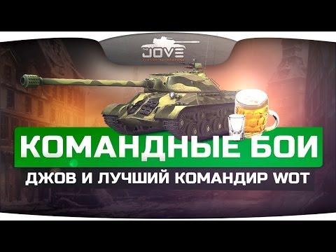 Джов играет с лучшим командиром World Of Tanks в Командных Боях.