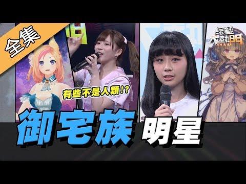 台綜-綜藝大熱門-20200317 他們追的網紅可能不是「人」!讓御宅族暴動的大明星駕到!