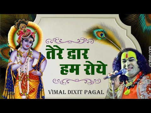 Tere Dwar Hum Roye Hit Devotional Video By Vimal Dixit Pagal
