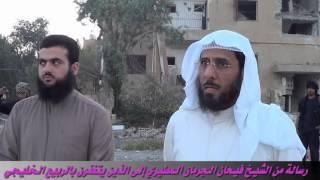 رسالة من الشيخ فيحان الجرمان إلى الذين ينادون بالربيع الخليجي