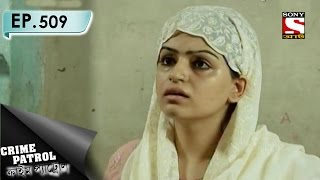 Crime Patrol - ক্রাইম প্যাট্রোল (Bengali) - Ep 509 - Old Enmity-2