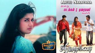 Aathi Narayana | Tamil Movie Online | Full Tamil Movie