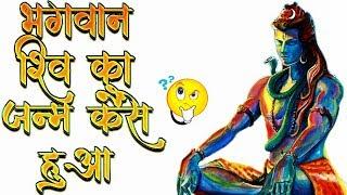 भगवान शिव का जन्म कैसे हुआ | Bhagwan Shiv Ka Janam Kaise Hua In Hindi 2017