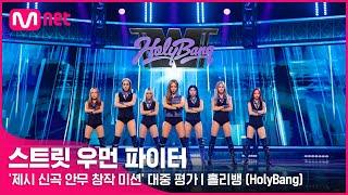 Download lagu [스우파] 홀리뱅(HolyBang) l '제시 신곡 안무 창작 미션' 대중 평가