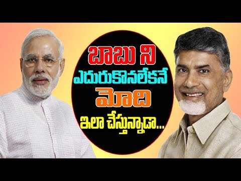 Is Narendra Modi Scared Of Chandra Babu? || AP Politics || Kai TV Media