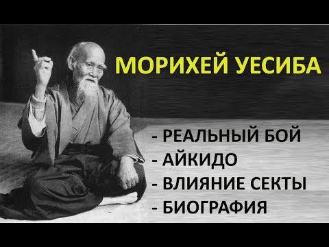 Морихей Уесиба - реальный бой, биография, Айкидо - секта?