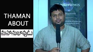 Thaman S About Mahanubhavudu Movie and Music    Sharwanand, Mehreen Kaur
