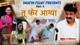 Episode : 101# Part 1 # Tu Pher Aa gya (Time Pass)# # KDK #Mukesh Dahiya # Comedy # DAHIYA FILMS