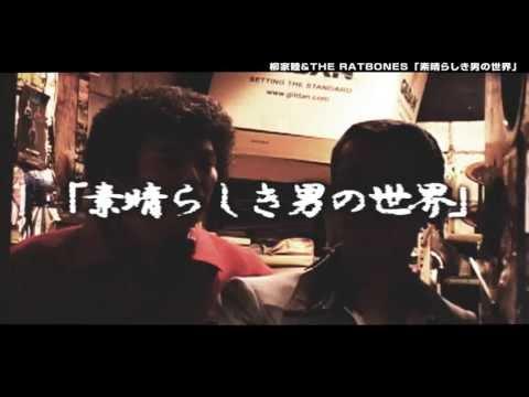 【PV】柳家睦&THE RATBONES 『素晴らしき男の世界』 1stシングルより