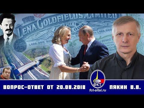 Валерий Пякин. Вопрос-Ответ от 20 августа 2018 г.