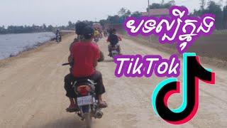 ញុម Single! បទល្បីក្នុង Tik Tok New Melody Remix IN TikTok2019