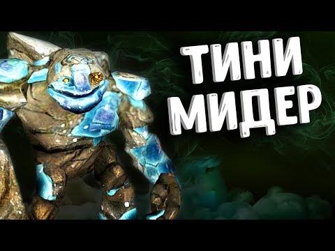 ТИНИ С БЕССМЕРТИЕМ В ИГРЕ ДОТА 2 - RAMPAGE TINY DOTA 2