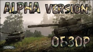 Armored Warfare APLHA | Обзор