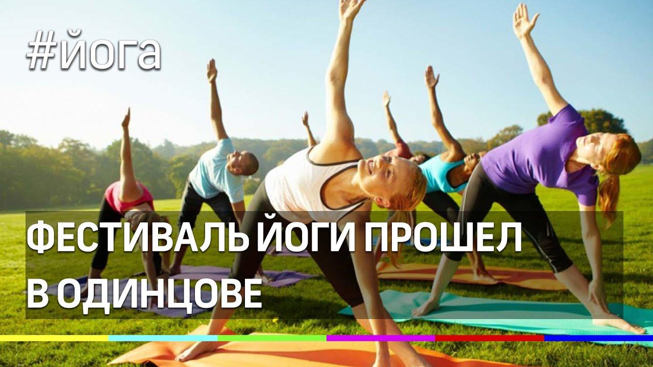 Фестиваль йоги прошел в парке имени Ларисы Лазутиной в Одинцове