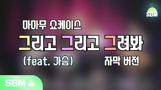 Download Lagu [마마무] 마마무 쇼케이스 게임 그리고 그리고 그려봐 자막 ver Gratis STAFABAND