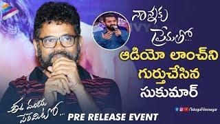 Sukumar EMOTIONAL Speech | Ee Maya Peremito Pre Release Event | Rahul Vijay | Telugu FilmNagar