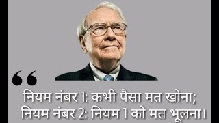 Warren Buffett's Inspirational Quotes in hindi|Move