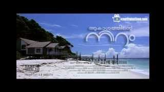 Akasathinte Niram - Color of Sky AAKASHATHINTE NIRAM Malayalam Movie Trailer