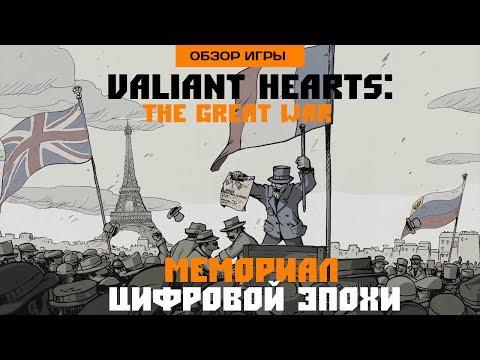 Впечатления от Valiant Hearts: The Great War. Самая значимая игра 2014 года (Обзор игры)