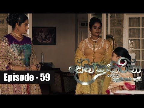 Dona Katharina | Episode 59 13th September 2018