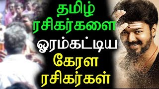 Mersal Updates – Fight Between Kerala fans and Tamil Fans