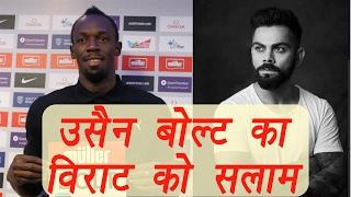 Virat Kohli, Usain Bolt conversation on twitter will melt your heart | वनइंडिया हिन्दी