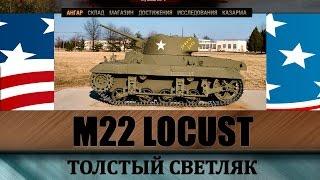 M22 Locust полный обзор, гайд как играть на танке