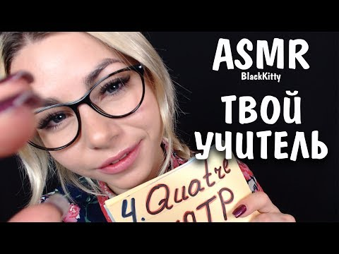 АСМР  Ролевая игра👩‍🎓 Учитель французского ✋ Счет шепотом💋ASMR  French Teacher Roleplay  Whisper