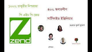 Zend PHP Certification Training Course Class 9 - PHP foreach, include, require, namee example