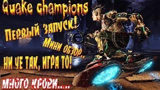 [RGame Show] Обзор Quake Champions, честный. Играем Quake, режимы игры Quake Champions