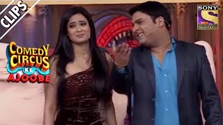 Shweta Gets A Customised Boyfriend Made From Kapil | Comedy Circus Ke Ajoobe