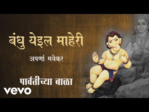 download lagu Bandhu Yeil Maheri -  Full Song  Parvatichya gratis