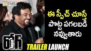 Puri Jagannadh Funny Speech @Rogue Movie Trailer Launch - Filmyfocus.com