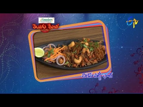 Chicken Natti Chat | Telugu Ruchi | 29th October 2018 | ETV Telugu