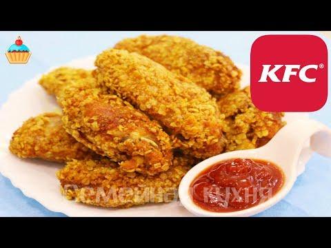 Куриные Крылышки KFC - ну, оОчень вкусные!