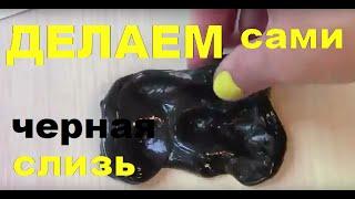 Черная Слизь нефть делаем САМИ Slime как сделать лизун