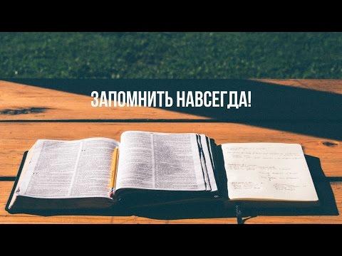 КАК НАУЧИТЬСЯ БЫСТРО И ЛУЧШЕ ЗАПОМИНАТЬ ПРОЧИТАННОЕ?