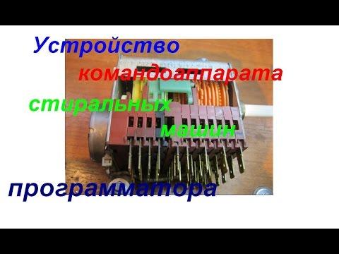 Ремонт механического программатора стиральной машины своими руками 86