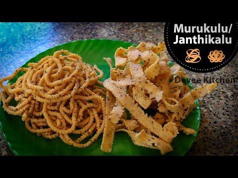 Murukulu || Sankranthi Special snack || Rice flour Murukulu || Janthikalu || Devee Kitchen